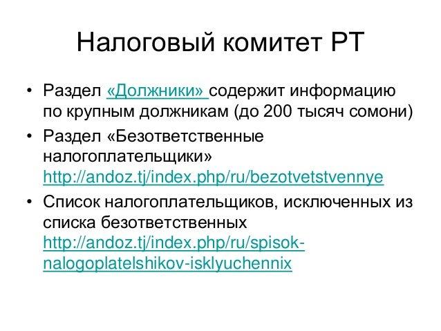 Налоговый комитет РТ • Раздел «Должники» содержит информацию по крупным должникам (до 200 тысяч сомони) • Раздел «Безответ...