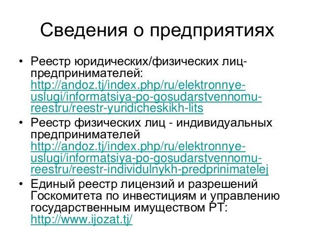 Сведения о предприятиях • Реестр юридических/физических лиц- предпринимателей: http://andoz.tj/index.php/ru/elektronnye- u...