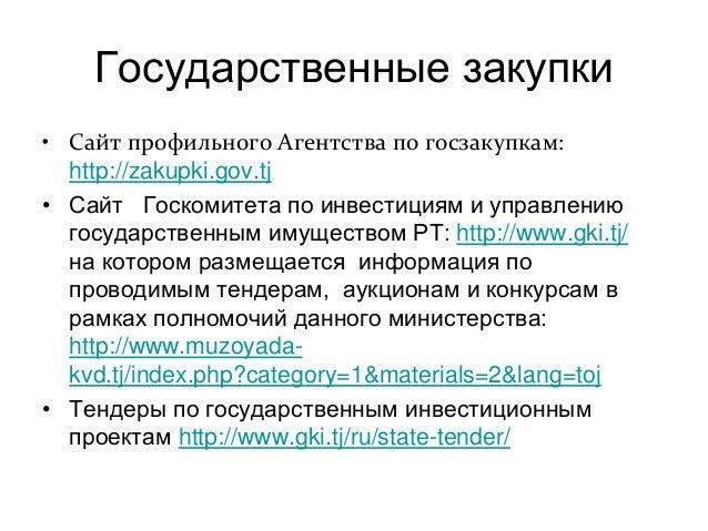 Государственные закупки • Сайт профильного Агентства по госзакупкам: http://zakupki.gov.tj • Сайт Госкомитета по инвестици...