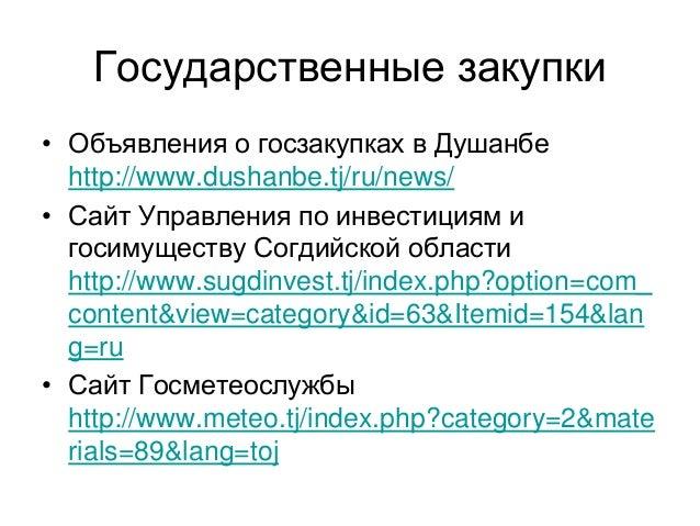Государственные закупки • Объявления о госзакупках в Душанбе http://www.dushanbe.tj/ru/news/ • Сайт Управления по инвестиц...