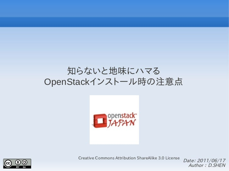 知らないと地味にハマるOpenStackインストール時の注意点    Creative Commons Attribution ShareAlike 3.0 License                                    ...