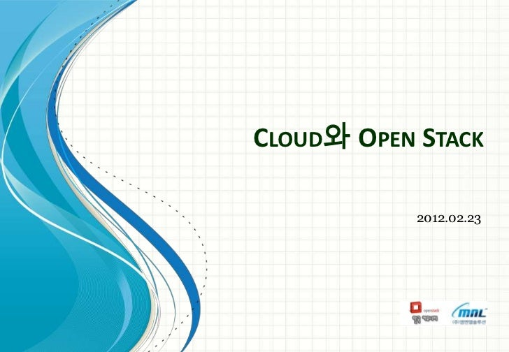 CLOUD와 OPEN STACK            2012.02.23