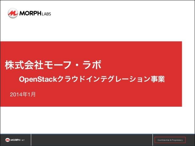 株式会社モーフ・ラボ OpenStackクラウドインテグレーション事業 2014年1月  Confidential & Proprietary