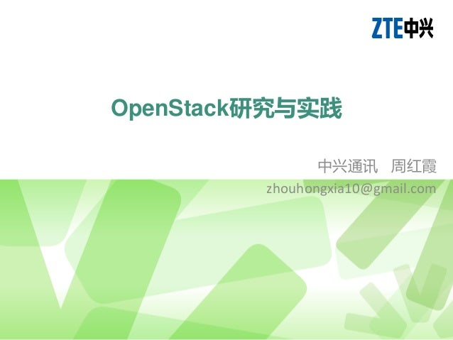 OpenStack研究与实践                中兴通讯 周红霞         zhouhongxia10@gmail.com