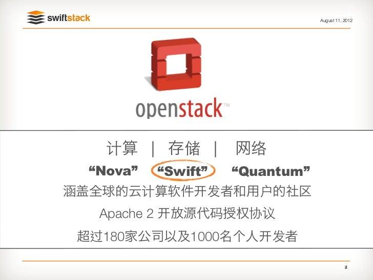 OpenStack APAC / Shanghai Conference - SwiftStack - Joe ...