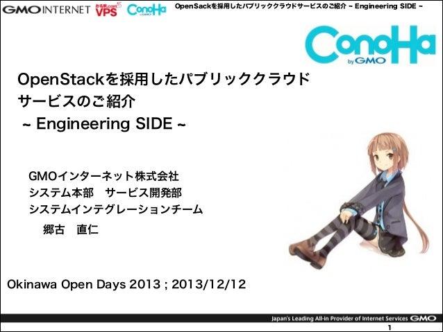 OpenSackを採用したパブリッククラウドサービスのご紹介  Engineering SIDE  OpenStackを採用したパブリッククラウド サービスのご紹介 Engineering SIDE  GMOインターネット株式会社 システム本部...