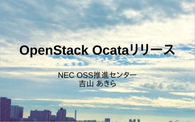 OpenStack Ocata リリース