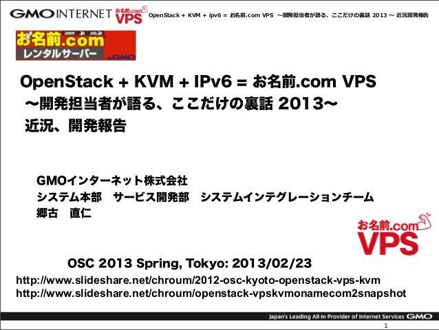 OpenStack + KVM + ipv6 = お名前.com VPS  〜~開発担当者が語る、ここだけの裏裏話 2013 〜~ 近況開発報告OpenStack + KVM + IPv6 = お名前.com VPS∼開...
