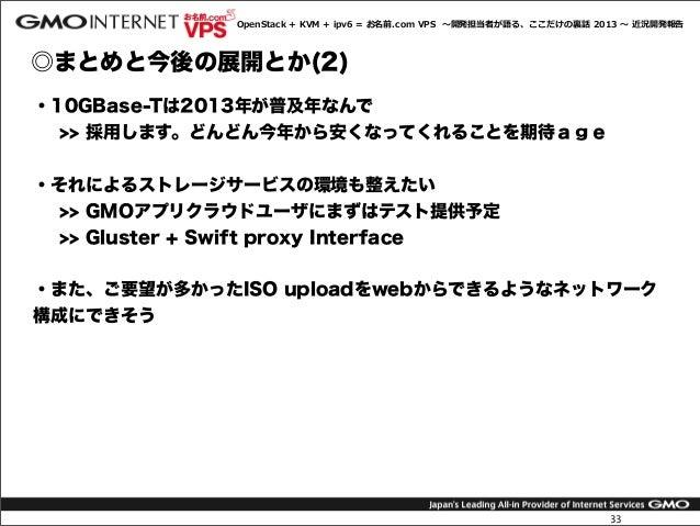 OpenStack + KVM + IPv6 = oname.com; Next Folsom/Grizzly