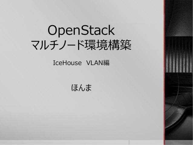 OpenStack マルチノード環境構築 IceHouse VLAN編 ほんま