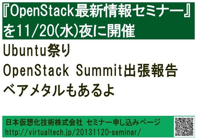 『OpenStack最新情報セミナー』  を11/20(水)夜に開催