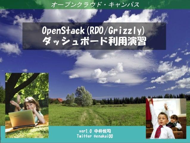 1  オープンクラウド・キャンパス  Linux女子部 systemd徹底入門!  OpenStack(RDO/Grizzly) ダッシュボード利用演習  ver1.0 中井悦司 Twitter @enakai00