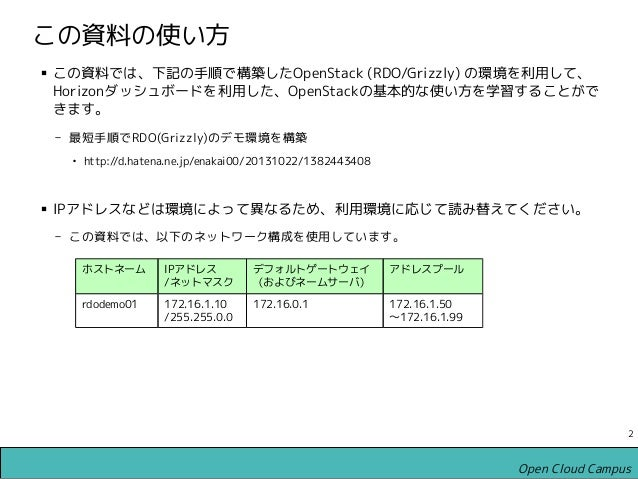 OpenStack(RDO/Grizzly) ダッシュボード利用演習 Slide 2