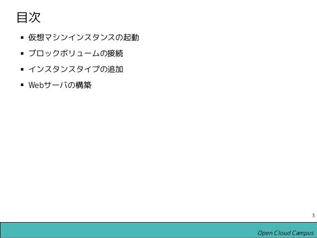 OpenStack(RDO/Grizzly) ダッシュボード利用演習 Slide 3