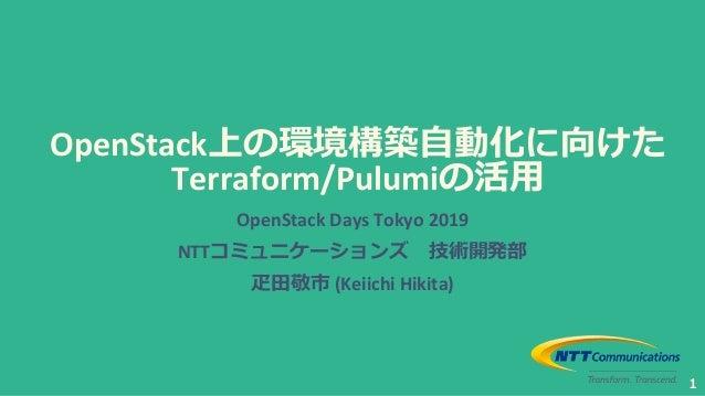 OpenStack Terraform/Pulumi OpenStack Days Tokyo 2019 NTT 1 (Keiichi Hikita)