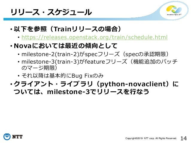14Copyright©2019 NTT corp. All Rights Reserved. • 以下を参照(Trainリリースの場合) • https://releases.openstack.org/train/schedule.html...