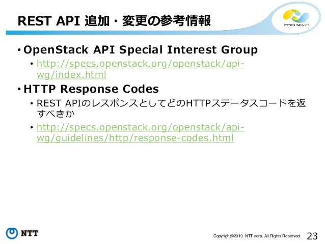 23Copyright©2019 NTT corp. All Rights Reserved. • OpenStack API Special Interest Group • http://specs.openstack.org/openst...