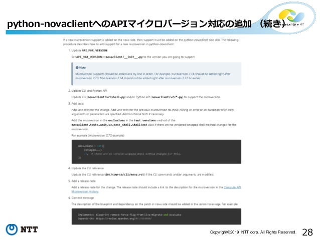28Copyright©2019 NTT corp. All Rights Reserved. python-novaclientへのAPIマイクロバージョン対応の追加 (続き)