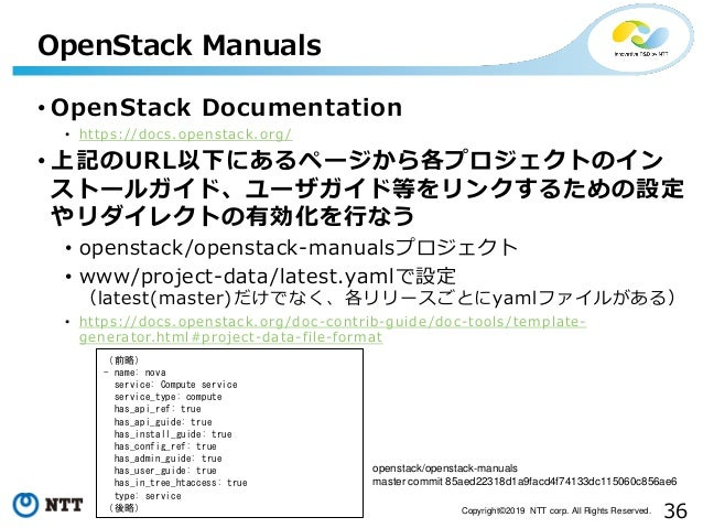 36Copyright©2019 NTT corp. All Rights Reserved. • OpenStack Documentation • https://docs.openstack.org/ • 上記のURL以下にあるページから...