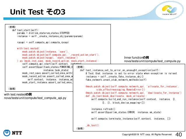 40Copyright©2019 NTT corp. All Rights Reserved. Unit Test その3 (前略) def test_start(self): params = dict(vm_state=vm_states....