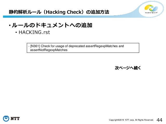 44Copyright©2019 NTT corp. All Rights Reserved. • ルールのドキュメントへの追加 • HACKING.rst 静的解析ルール(Hacking Check)の追加方法 - [N361] Check ...