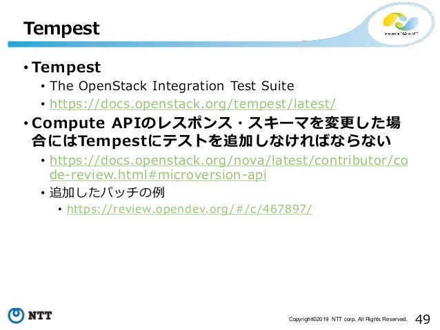 49Copyright©2019 NTT corp. All Rights Reserved. • Tempest • The OpenStack Integration Test Suite • https://docs.openstack....