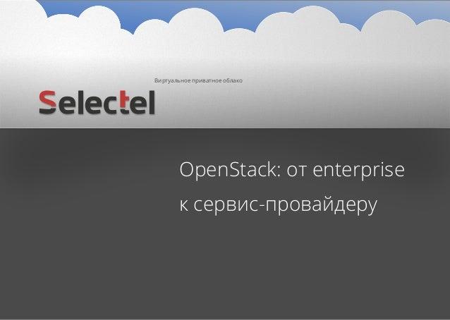 Виртуальное приватное облако OpenStack: от enterprise к сервис-провайдеру