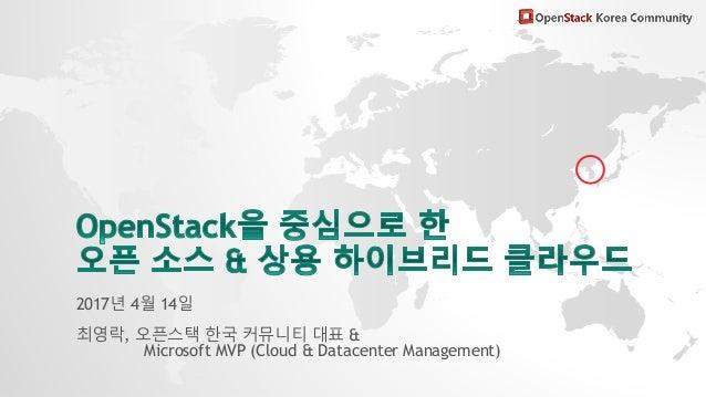 2017년 4월 14일 최영락, 오픈스택 한국 커뮤니티 대표 & Microsoft MVP (Cloud & Datacenter Management)