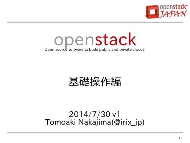 H26第1回 沖縄オープンラボラトリ・ハンズオンセミナー:OpenStack 基礎操作編