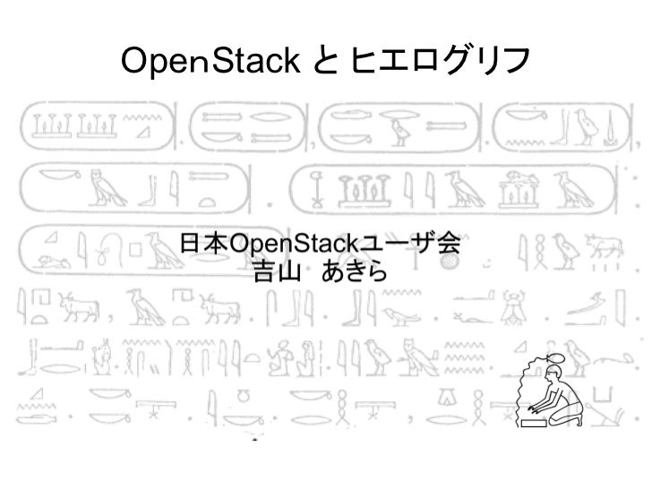 OpenStack と ヒエログリフ