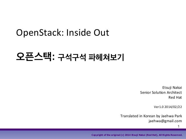 1 Copyright of the original (c) 2014 Etsuji Nakai (Red Hat), All Rights Reserved. OpenStack: Inside Out 오픈스택: 구석구석 파헤쳐보기 E...