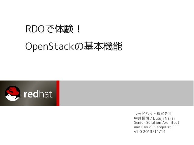 RDOで体験! OpenStackの基本機能  レッドハット株式会社 中井悦司 / Etsuji Nakai Senior Solution Architect and Cloud Evangelist v1.0 2013/11/14