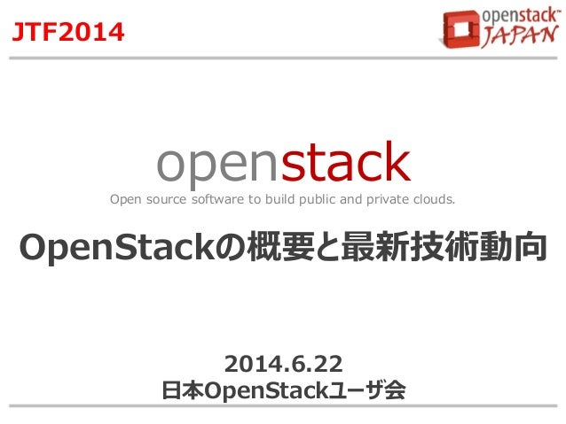 openstackOpen source software to build public and private clouds. JTF2014 OpenStackの概要と最新技術動向 2014.6.22 日本OpenStackユーザ会
