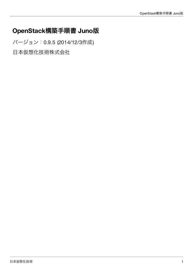 OpenStack構築手順書 Juno版  OpenStack構築手順書 Juno版  バージョン:0.9.5 (2014/12/3作成)  日本仮想化技術株式会社  日本仮想化技術1
