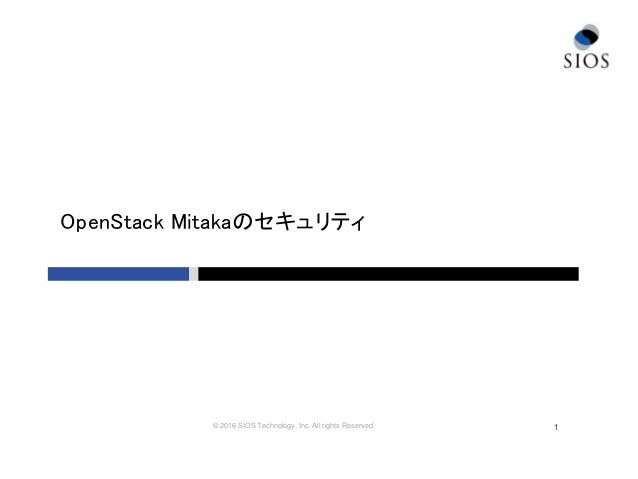 © 2016 SIOS Technology, Inc. All rights Reserved. OpenStack Mitakaのセキュリティ 1