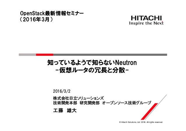 © Hitachi Solutions, Ltd. 2016. All rights reserved. 株式会社日立ソリューションズ 技術開発本部 研究開発部 オープンソース技術グループ 2016/3/2 工藤 雄大 知っているようで知らない...