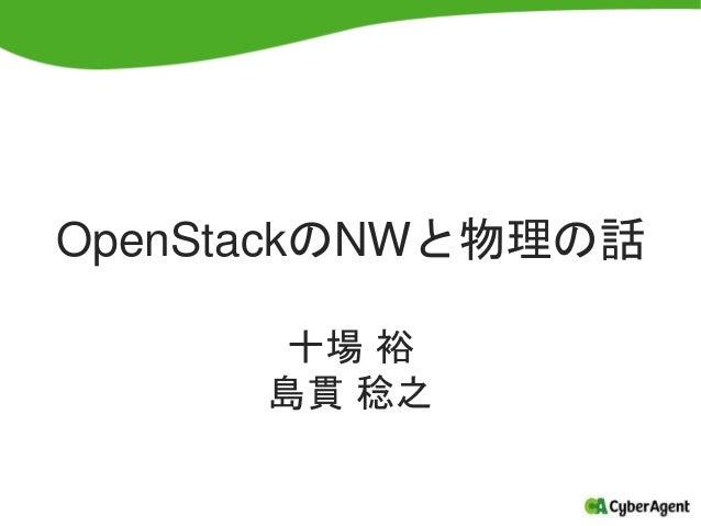 OpenStackのNWと物理の話 十場 裕 島貫 稔之