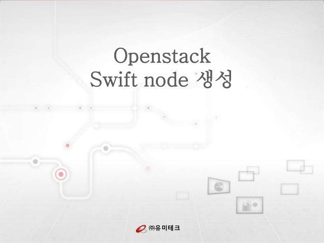 ㈜유미테크 Openstack Swift node 생성
