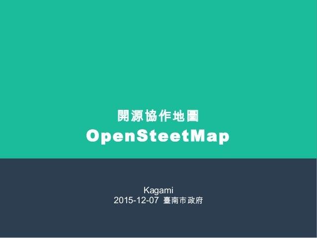 開源協作地圖 OpenSteetMap Kagami 2015-12-07 臺南市政府