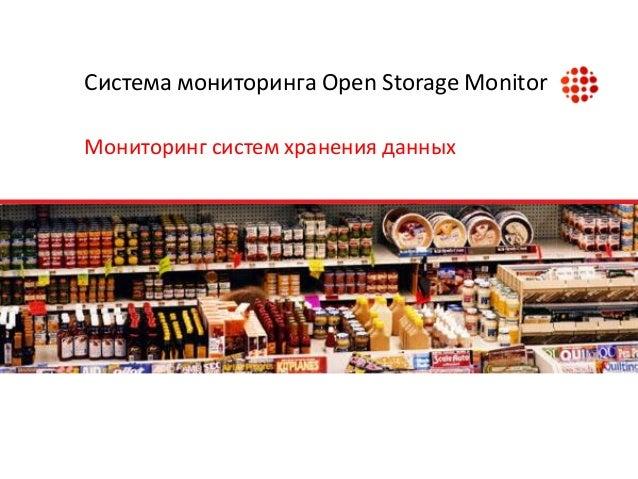 Система мониторинга Open Storage Monitor Мониторинг систем хранения данных