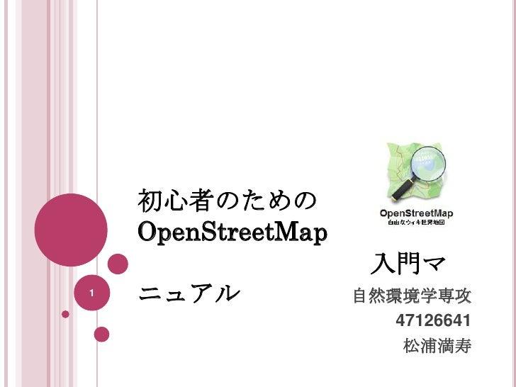 初心者のための    OpenStreetMap                     入門マ1    ニュアル            自然環境学専攻                       47126641               ...