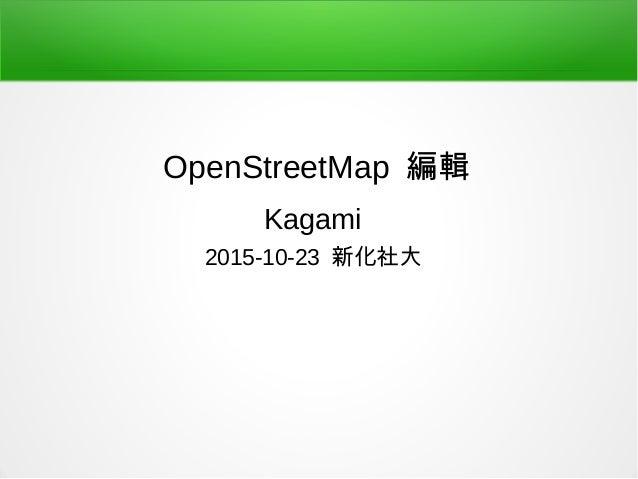 OpenStreetMap 編輯 Kagami 2015-10-23 新化社大