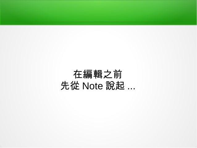 Open streetmap編輯 Slide 2
