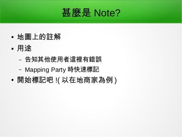 Open streetmap編輯 Slide 3