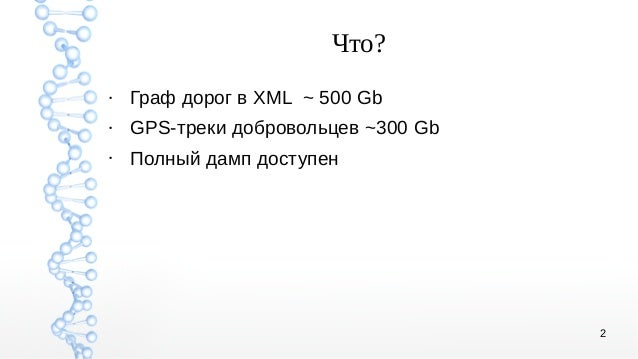 OpenStreetMap: small big data Slide 2