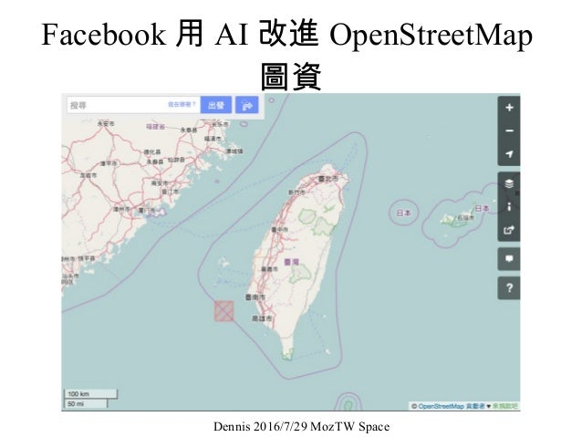 Facebook 用 AI 改進 OpenStreetMap 圖資 Dennis 2016/7/29 MozTW Space