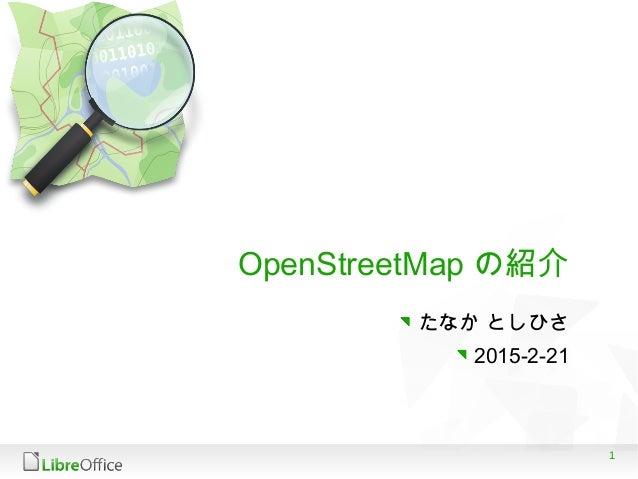 1 OpenStreetMap の紹介 たなか としひさ 2015-2-21