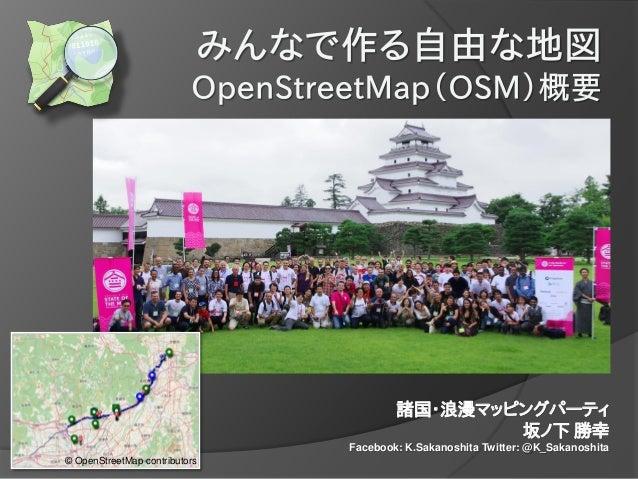 諸国・浪漫マッピングパーティ 坂ノ下 勝幸 Facebook: K.Sakanoshita Twitter: @K_Sakanoshita © OpenStreetMap contributors