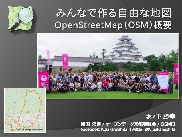 坂ノ下 勝幸 諸国・浪漫 / オープンデータ京都実践会 / OSMFJ Facebook: K.Sakanoshita Twitter: @K_Sakanoshita© OpenStreetMap contributors