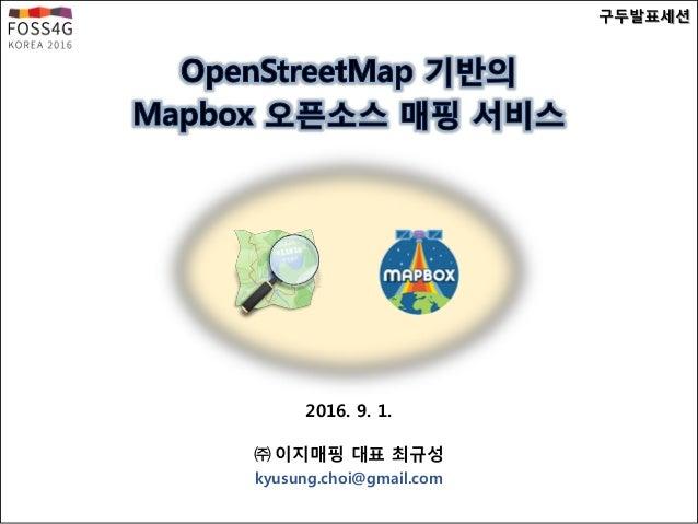 2016. 9. 1. ㈜ 이지매핑 대표 최규성 kyusung.choi@gmail.com 구두발표세션